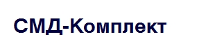 СМД-Комплект